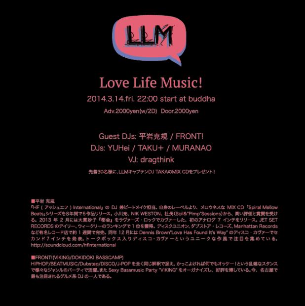 20140314LLM-u