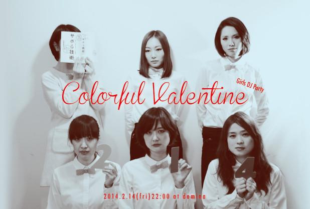 見本_colorful-omote